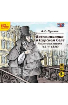 Воспоминания в Царском Селе. Избранная лирика (CDmp3). Пушкин Александр Сергеевич