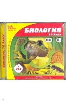 Zakazat.ru: Биология. 10 класс (CDpc).