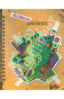 Вовкин дневник дневник первых слов ребенка