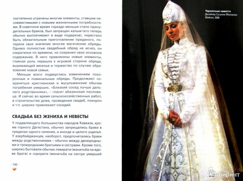 Иллюстрация 1 из 16 для Обычаи и традиции общения в культуре народов Кавказа | Лабиринт - книги. Источник: Лабиринт