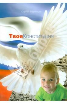 Твоя Конституция clever книга говорим с детьми о жизни и свободе