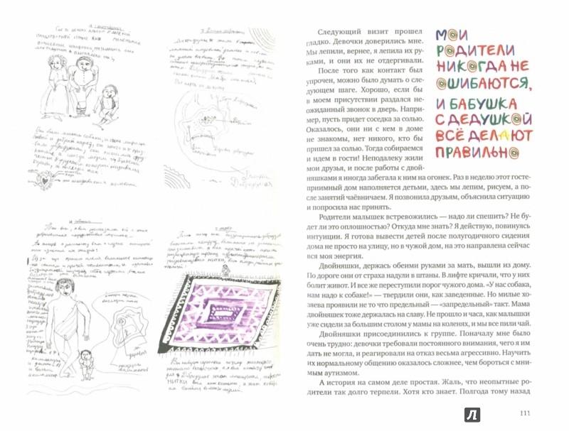 Иллюстрация 1 из 30 для Как вылепить отфыркивание. В 3-х томах. Том 2. В начале было детство - Елена Макарова   Лабиринт - книги. Источник: Лабиринт