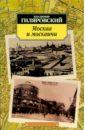 Гиляровский Владимир Алексеевич Москва и москвичи цена в Москве и Питере
