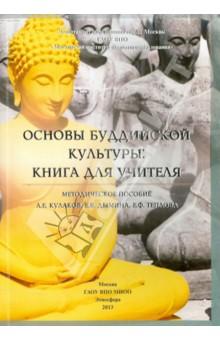 Основы буддийской культуры. Книга для учителя