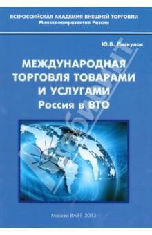 Международная торговля товарами и услугами. Россия в ВТО. Монография цена и фото
