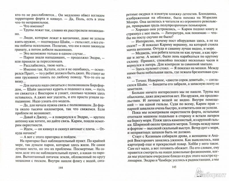 Иллюстрация 1 из 11 для Лишнее золото. Без права на выбор - Игорь Негатин | Лабиринт - книги. Источник: Лабиринт