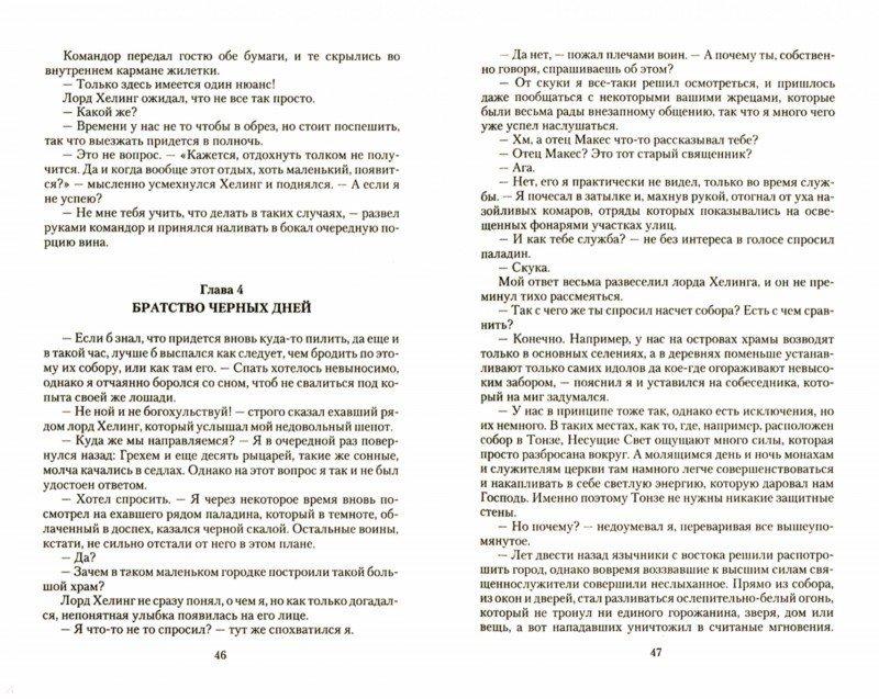 Иллюстрация 1 из 14 для Карающая Длань - Александр Шутрик | Лабиринт - книги. Источник: Лабиринт
