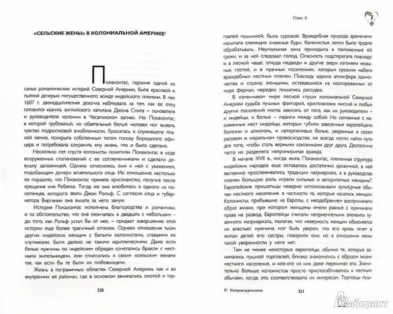 Иллюстрация 1 из 23 для История куртизанок - Элизабет Эббот | Лабиринт - книги. Источник: Лабиринт