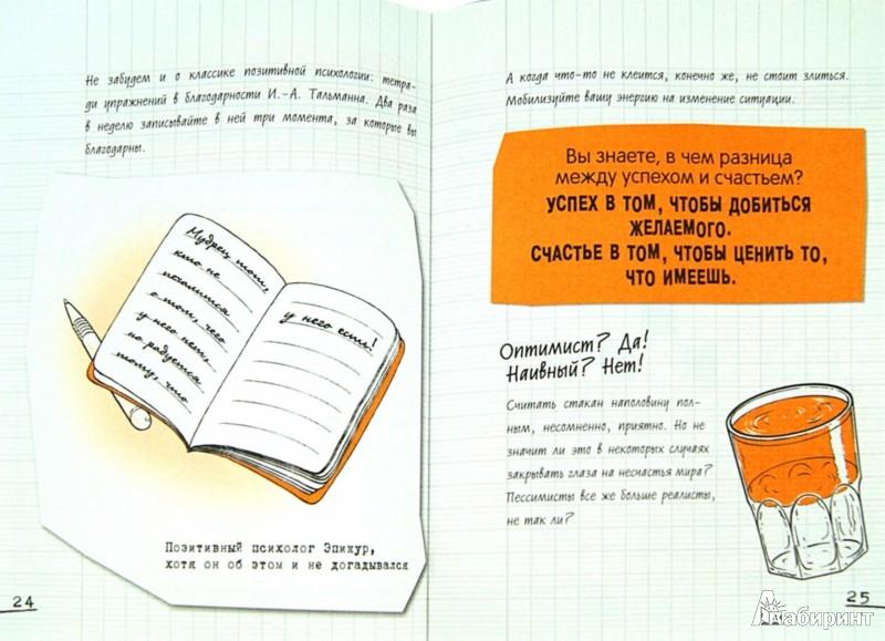 Иллюстрация 1 из 9 для Как сделать свою жизнь еще лучше. Экспресс-тренинг - Ив-Александр Тальманн | Лабиринт - книги. Источник: Лабиринт