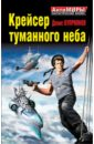 Крейсер туманного неба, Куприянов Денис