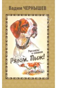 Рядом, Пыж! Рассказы о собаках иллюстрированная книга о собаках