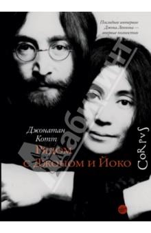 Рядом с Джоном и Йоко