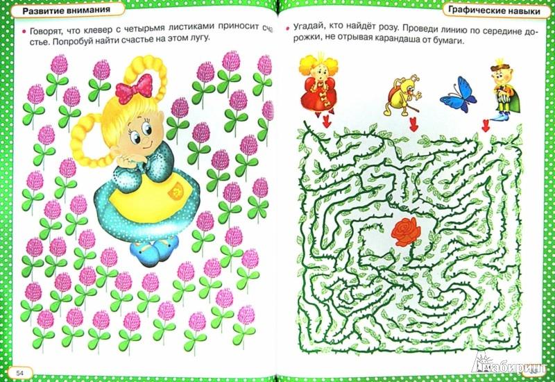 Иллюстрация 1 из 25 для Знайка. 1000 игр и заданий для интеллектуального развития. 4-5 лет - Валентина Дмитриева   Лабиринт - книги. Источник: Лабиринт