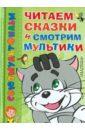 Читаем сказки и смотрим мультики росмэн любимые сказки мультфильмы читаем малышам