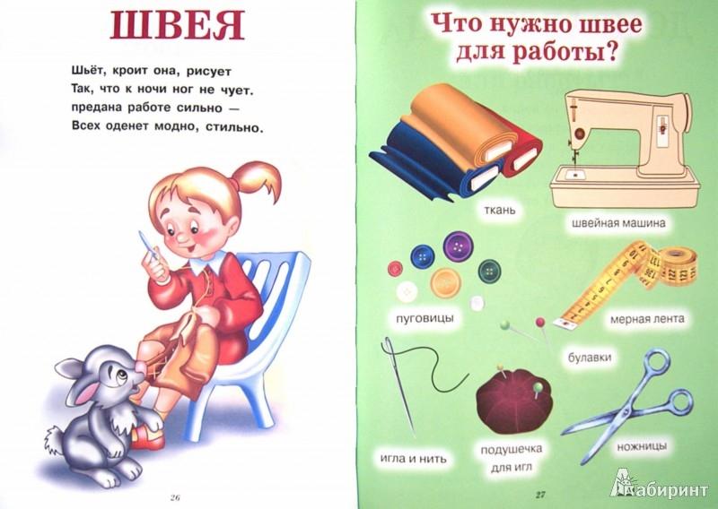 Иллюстрация 1 из 13 для Кем хочу быть, когда вырасту - Игорь Александров | Лабиринт - книги. Источник: Лабиринт