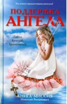 Поддержка ангела. Книга-миссия наш дом