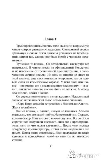 Иллюстрация 1 из 56 для Мир смерти - Гарри Гаррисон | Лабиринт - книги. Источник: Лабиринт