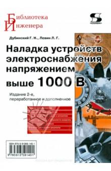 Наладка устройств электроснабжения выше 1000 В