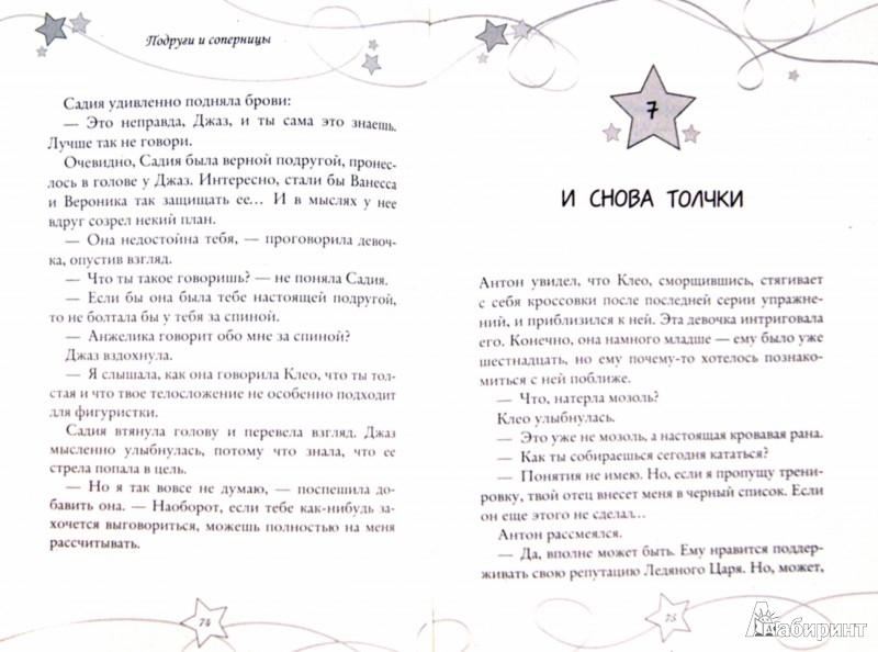 Иллюстрация 1 из 7 для Подруги и соперницы - Матильда Бонетти   Лабиринт - книги. Источник: Лабиринт