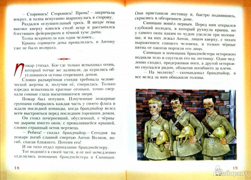 Иллюстрация 1 из 22 для Вечерний звон. Рассказы - Зарин, Носилов | Лабиринт - книги. Источник: Лабиринт