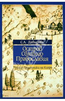 Остров Святого Православия