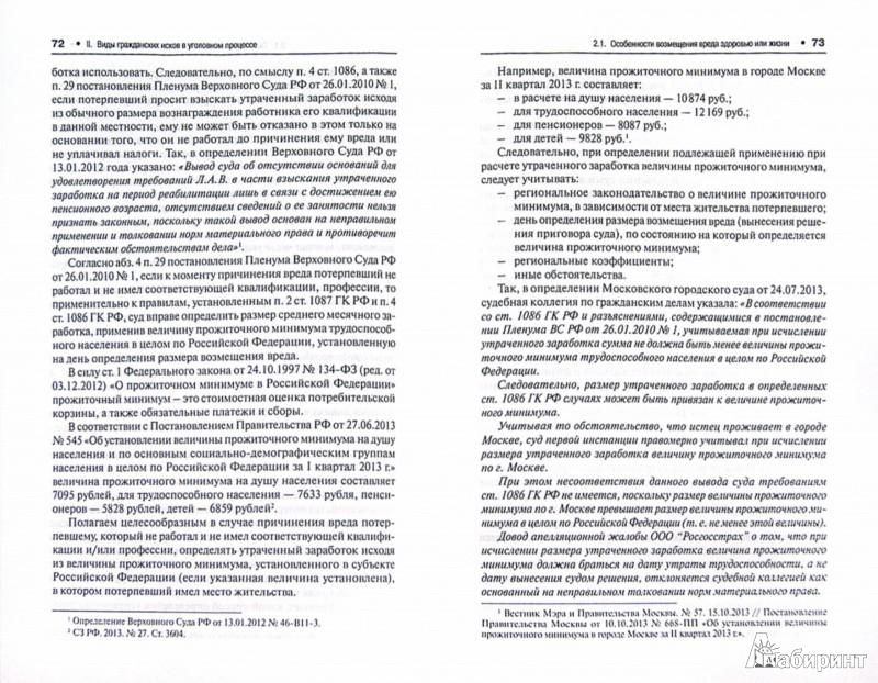 Иллюстрация 1 из 16 для Гражданский иск в уголовном судопроизводстве. Учебно-практическое пособие - Беспалов, Гордеюк | Лабиринт - книги. Источник: Лабиринт