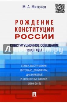Конституционное совещание 1993 года: рождение Конституции России: статьи, выступления (1993-2012)