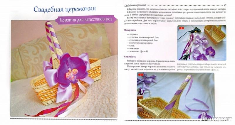 Иллюстрация 1 из 4 для Свадебные аксессуары: дизайнерские решения своими руками - Мария Дудина   Лабиринт - книги. Источник: Лабиринт