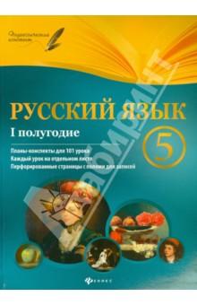 Русский язык. 5 класс. I полугодие. Планы-конспекты уроков