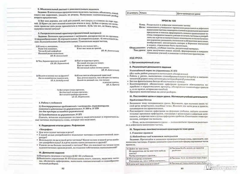 Иллюстрация 1 из 9 для Русский язык. 7 класс. II полугодие. Планы-конспекты уроков - Инна Халабаджах | Лабиринт - книги. Источник: Лабиринт
