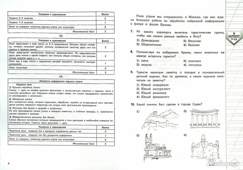 Иллюстрация 1 из 14 для Литературное чтение. Итоговая работа за курс начальной школы. Типовые тестовые задания. ФГОС - Языканова, Рыбак   Лабиринт - книги. Источник: Лабиринт