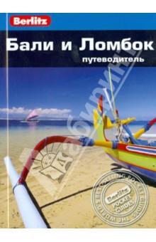 Бали и Ломбок. Путеводитель элисон лемер жерун ван марли бали и ломбок путеводитель