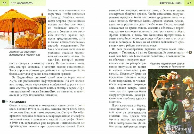 Иллюстрация 1 из 6 для Бали и Ломбок. Путеводитель - Роберт Уллиан | Лабиринт - книги. Источник: Лабиринт