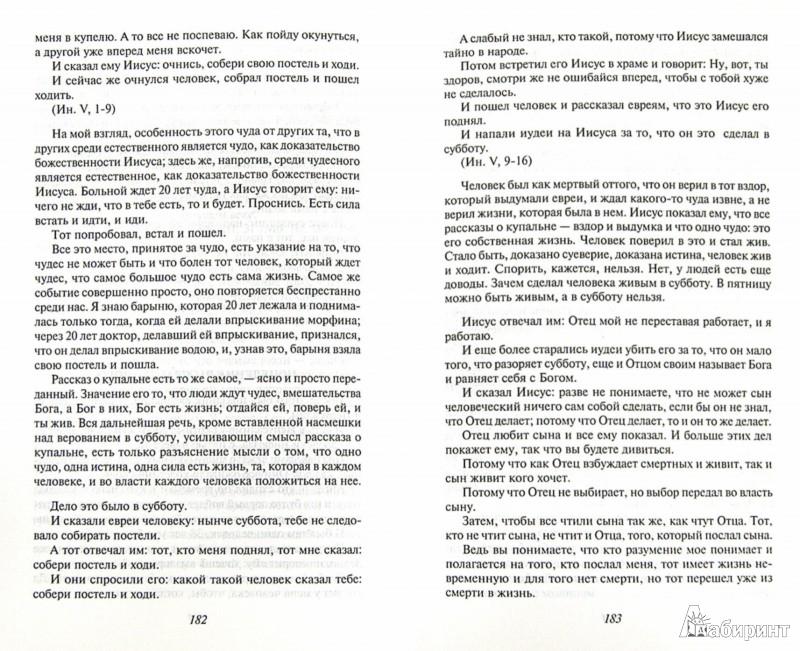 Иллюстрация 1 из 6 для Четвероевангелие - Лев Толстой | Лабиринт - книги. Источник: Лабиринт