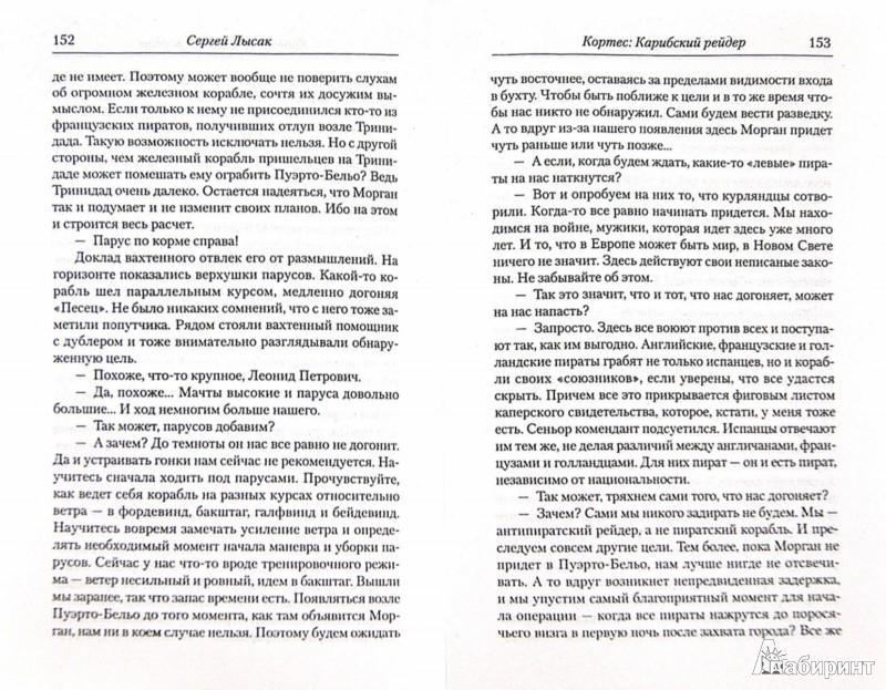 Иллюстрация 1 из 15 для Кортес. Карибский рейдер - Сергей Лысак | Лабиринт - книги. Источник: Лабиринт