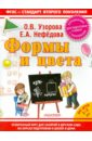 Узорова Ольга Васильевна, Нефедова Елена Алексеевна Формы и цвета