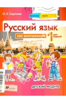 Русский язык как иностранный. Весёлые шаги: Шаг первый. Детский модуль: картинный альбом