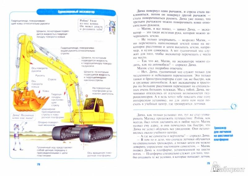 Иллюстрация 1 из 26 для Первое путешествие в царство машин - Александр Крайнев   Лабиринт - книги. Источник: Лабиринт