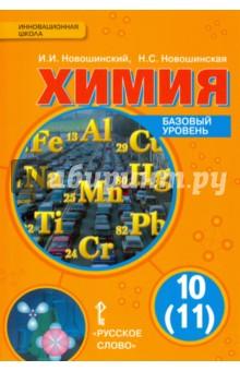 Химия. 10 (11) класс. Учебник. Базовый уровень. ФГОС