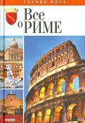 Все о Риме