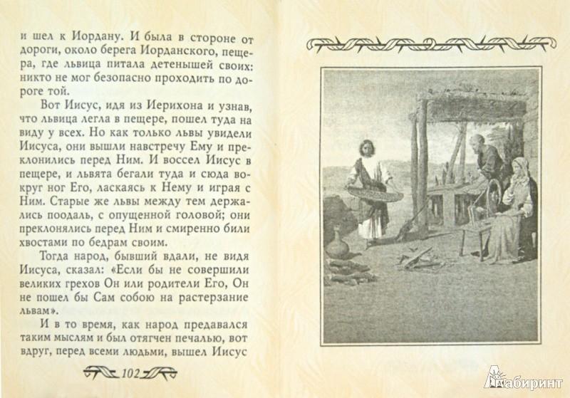 Иллюстрация 1 из 6 для Апокрифические евангелия   Лабиринт - книги. Источник: Лабиринт