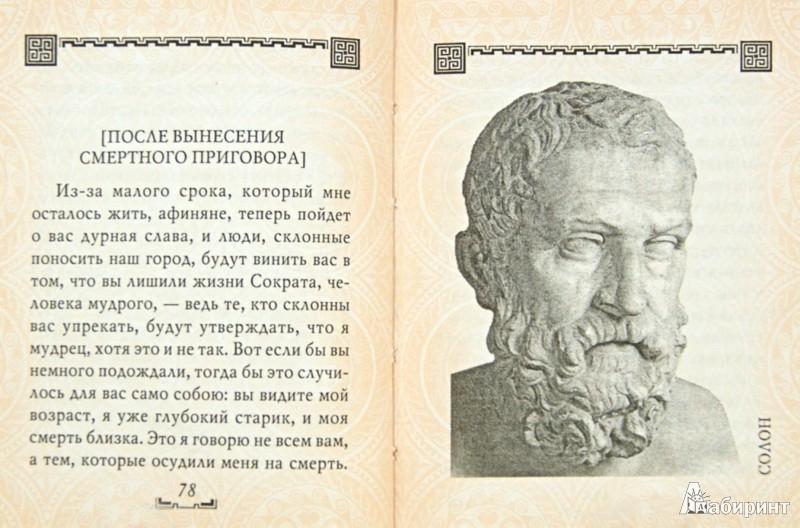Иллюстрация 1 из 9 для Диалоги - Платон | Лабиринт - книги. Источник: Лабиринт