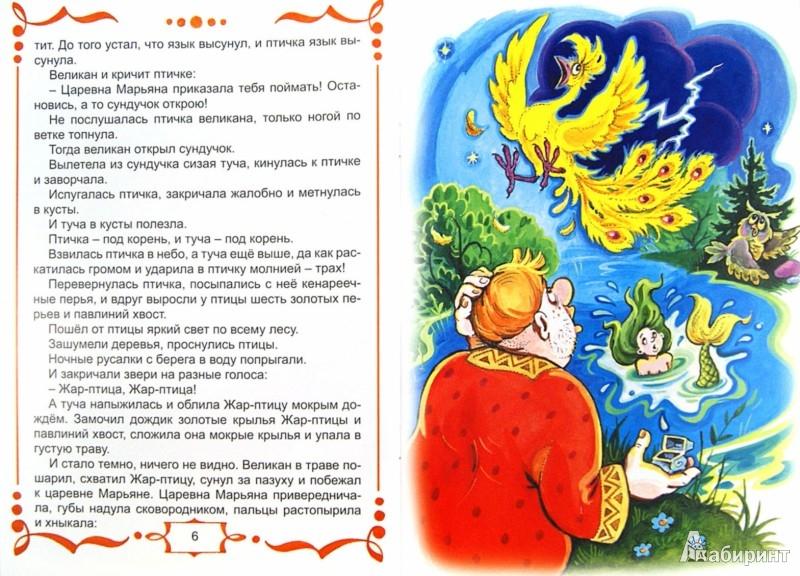 Иллюстрация 1 из 18 для Жар-птица   Лабиринт - книги. Источник: Лабиринт