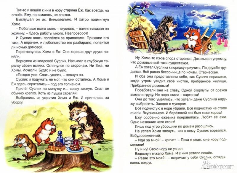 Иллюстрация 1 из 31 для Как Хома Лису отучил с авоськой ходить - А. Иванов | Лабиринт - книги. Источник: Лабиринт