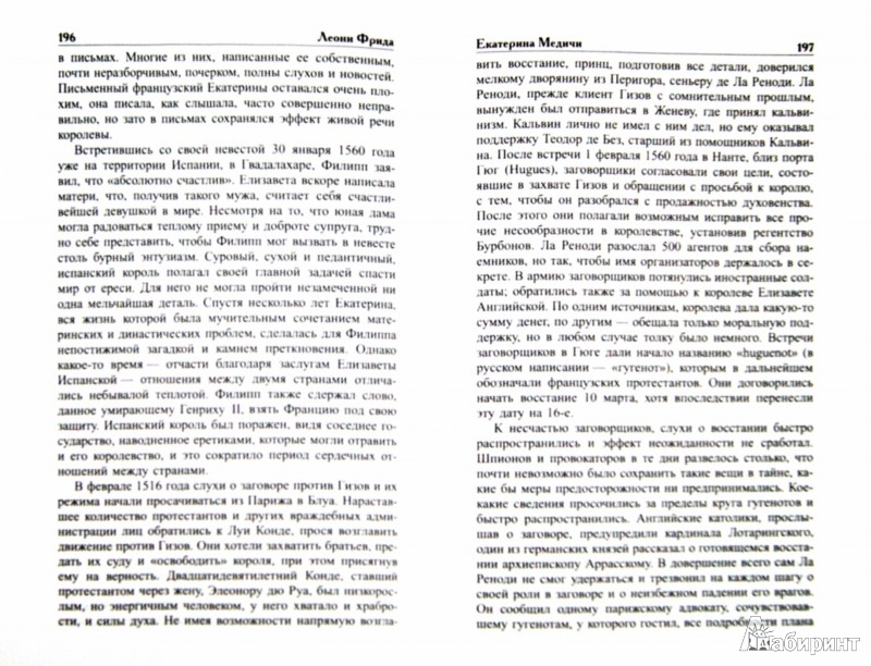 Иллюстрация 1 из 48 для Екатерина Медичи - Леони Фрида | Лабиринт - книги. Источник: Лабиринт
