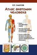Атлас анатомии человека. Учебное пособие для студентов учреждений среднего профессионального образ