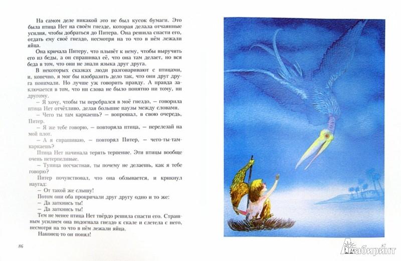 Иллюстрация 1 из 35 для Питер Пэн - Джеймс Барри | Лабиринт - книги. Источник: Лабиринт