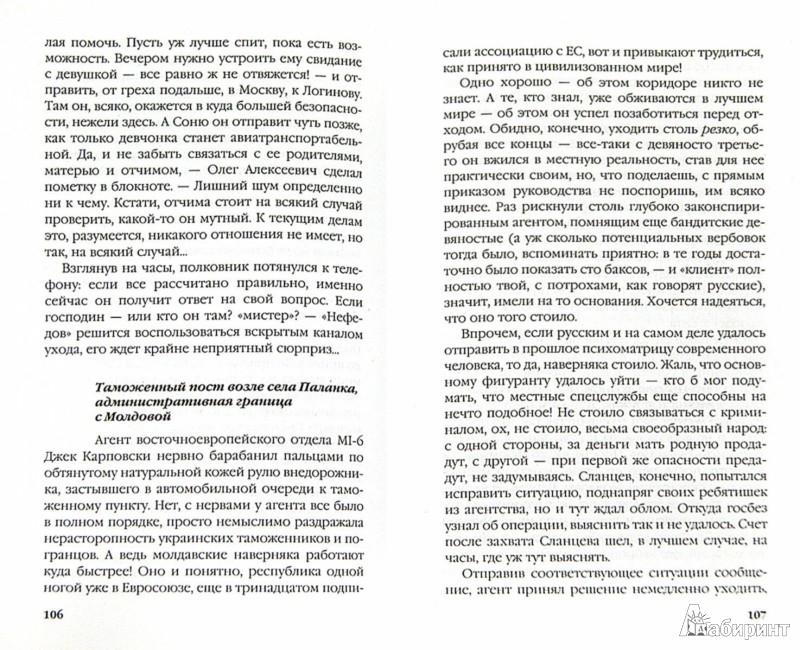 Иллюстрация 1 из 11 для Кровь танкистов - Олег Таругин   Лабиринт - книги. Источник: Лабиринт