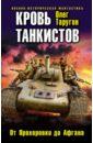 Кровь танкистов, Таругин Олег Витальевич