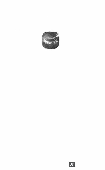 Иллюстрация 1 из 16 для Герда - Эдуард Веркин | Лабиринт - книги. Источник: Лабиринт